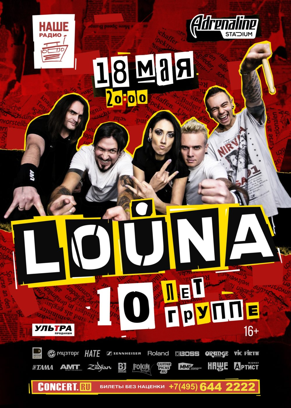 LOUNA в Adrenaline Stadium 18.05.2019
