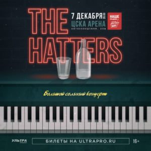 The hatters 07.12.2019 ЦСКА Арена