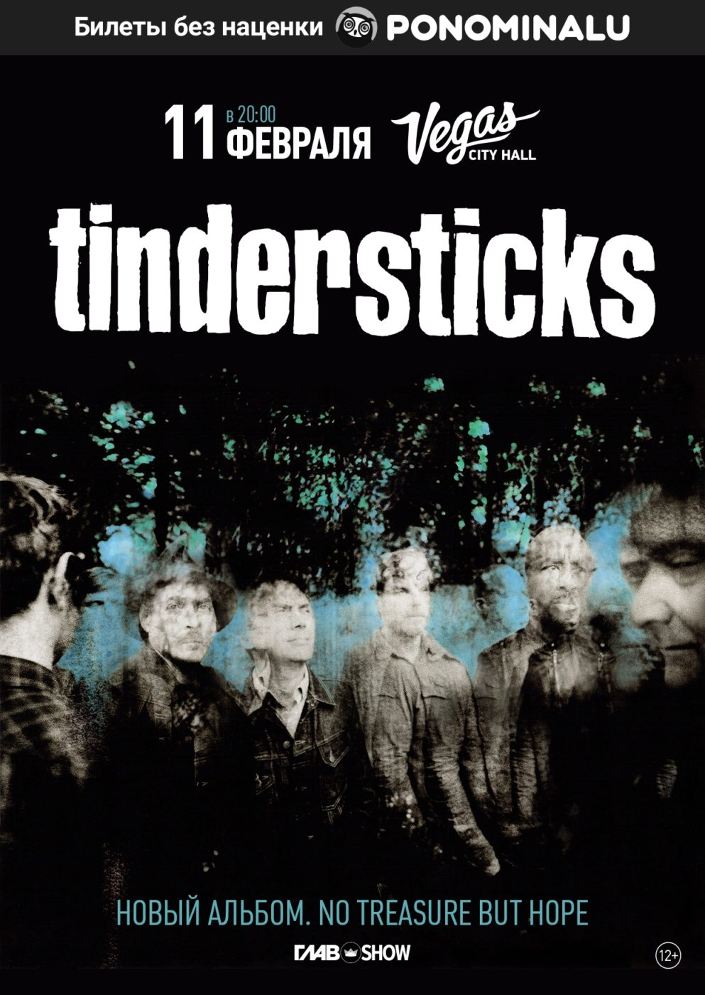 Tindersticks Vegas City Hall 11.02.20