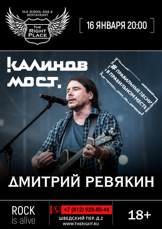 Калинов мост Ревякин 16 января the right place