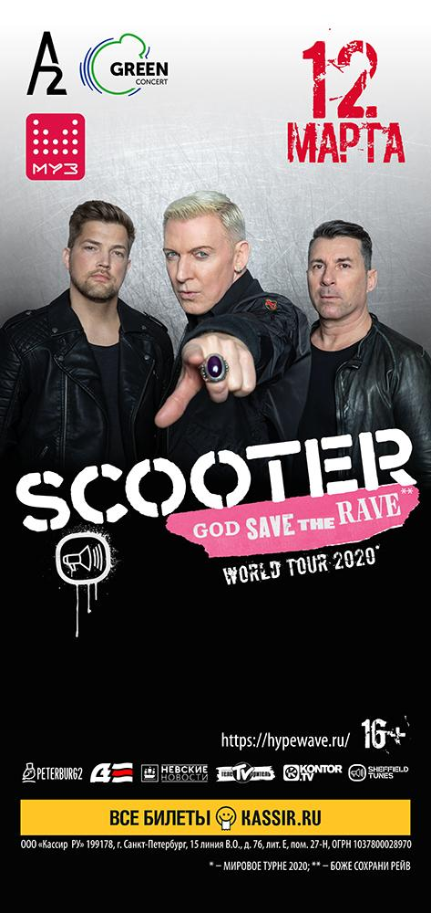 Scooter. A2 Green Concert. 12.03.2020