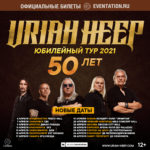 Uriah Heep. Crocus City Hall. 22.04.2021