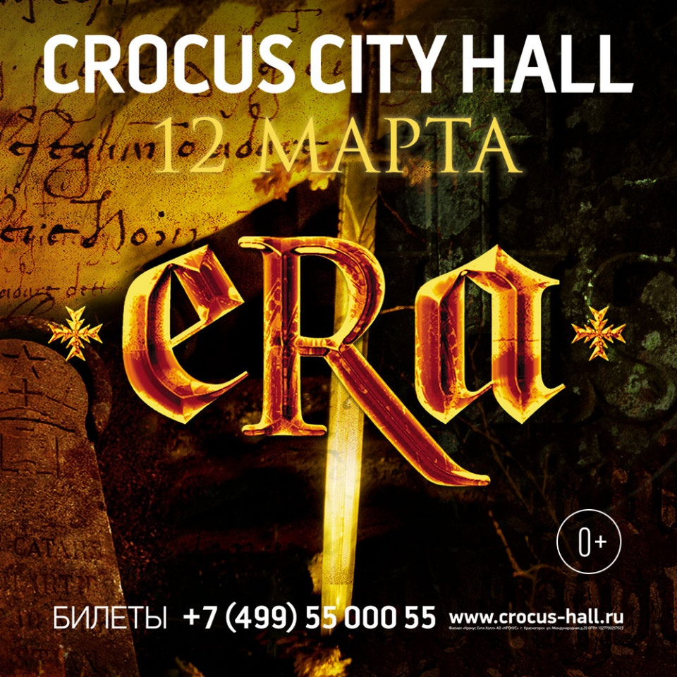 ERA Crocus City Hall 12.03.2020