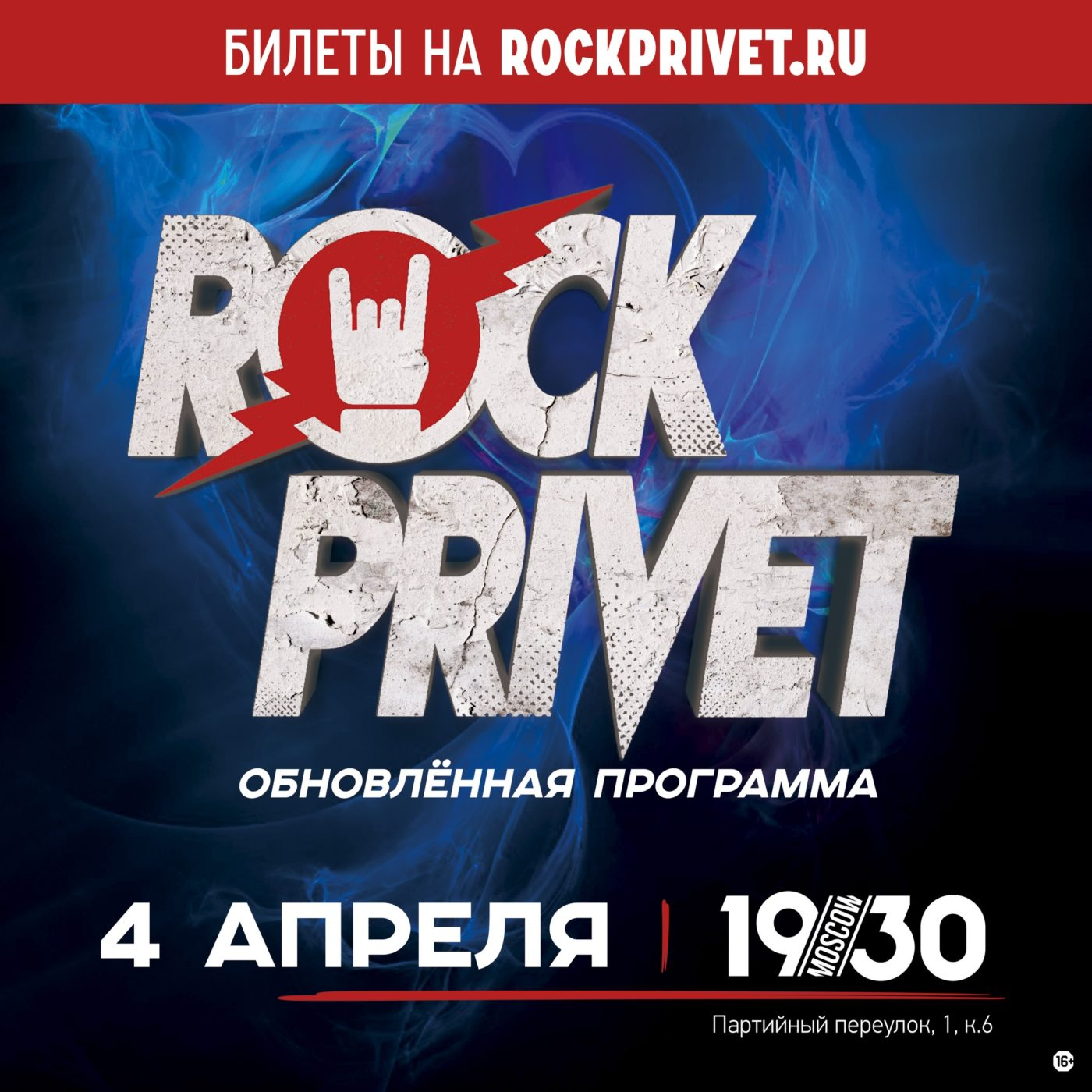 Rock Privet. 1930 Moscow. 04.03.2020
