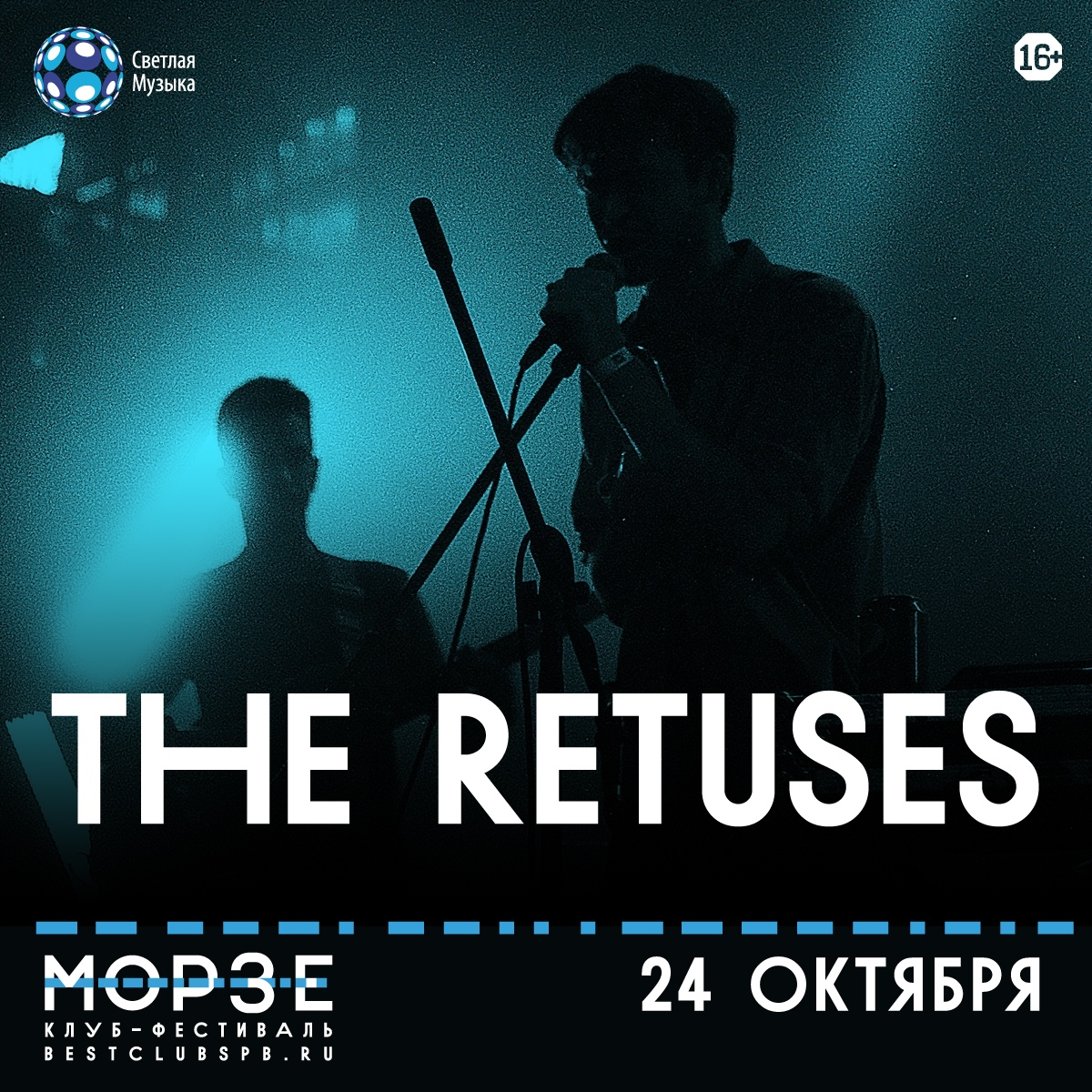 THE RETUSES в Санкт-Петербурге 24.10.2020