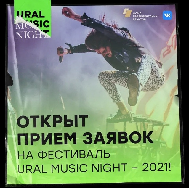 Ural Music Night, Ural Music Night 2021, Екатеринбург
