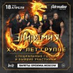 Эпидемия Adrenaline Stadium Москва 18.04.2021